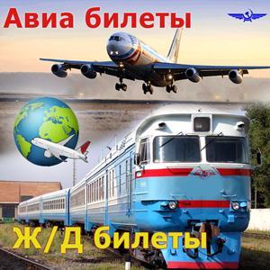 Авиа- и ж/д билеты Архангельска