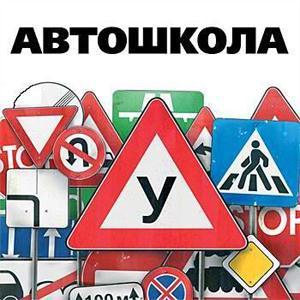 Автошколы Архангельска