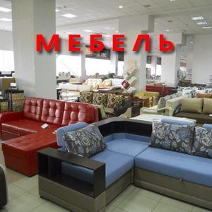 Магазины мебели Архангельска