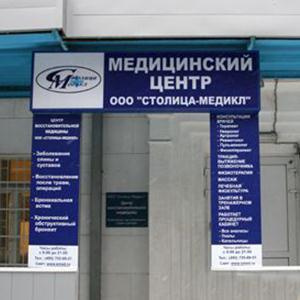 Медицинские центры Архангельска
