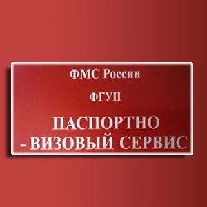 Паспортно-визовые службы Архангельска