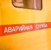 Аварийные службы в Архангельске