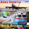 Авиа- и ж/д билеты в Архангельске