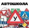 Автошколы в Архангельске