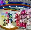 Детские магазины в Архангельске