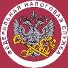 Налоговые инспекции, службы в Архангельске