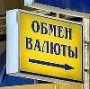 Обмен валют в Архангельске