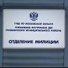 Отделения полиции в Архангельске