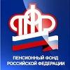 Пенсионные фонды в Архангельске