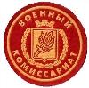 Военкоматы, комиссариаты в Архангельске