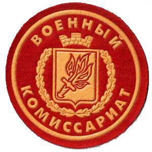 Военкоматы, комиссариаты Архангельска